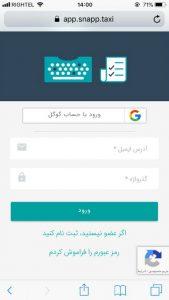 اپلیکیشن وب ویو ios