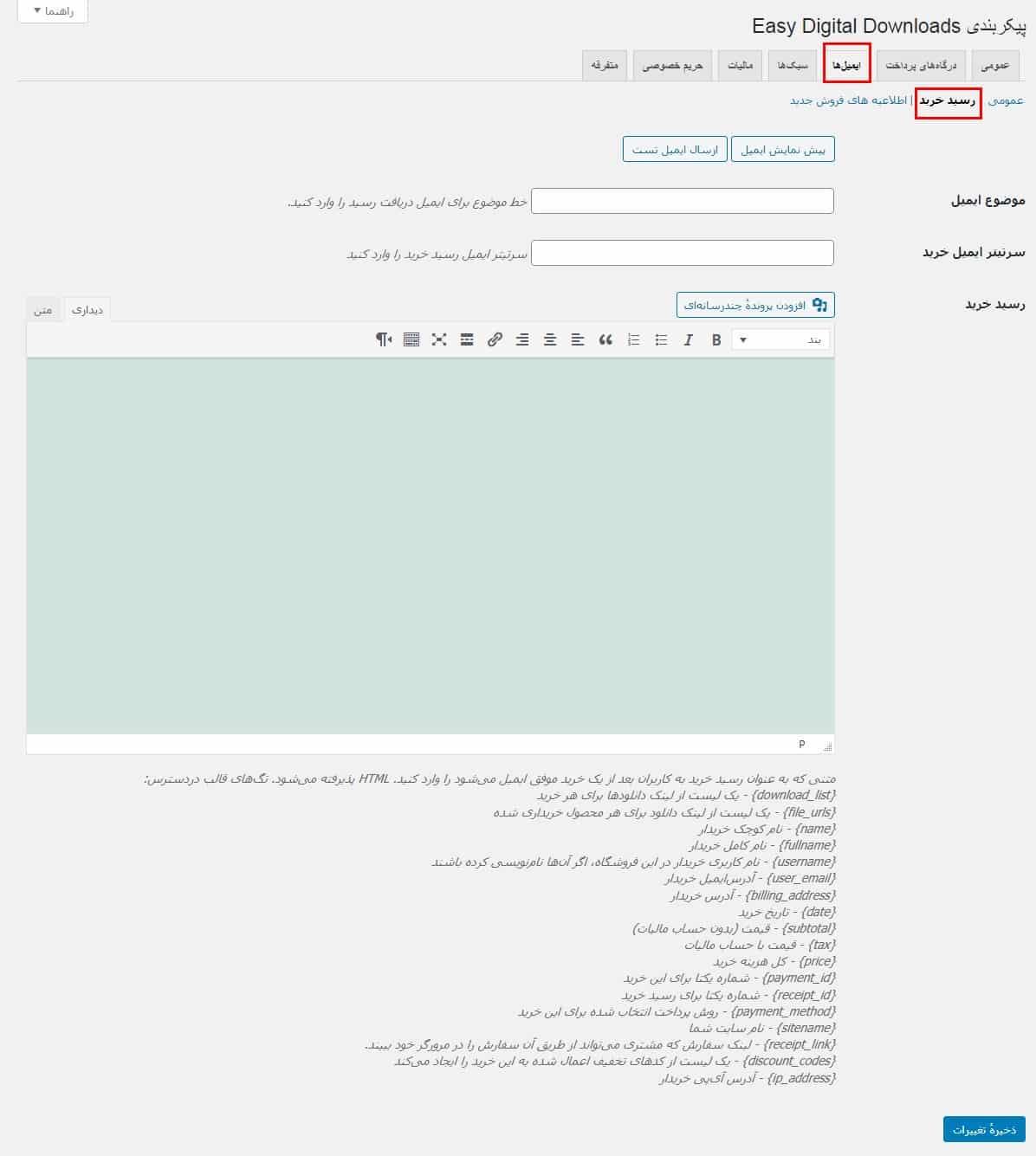 فروش فایل با وردپرس