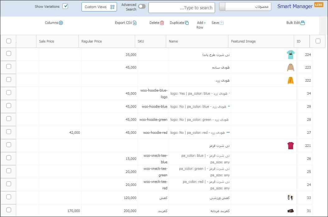 ویرایش گروهی محصولات ووکامرس | افزونه Smart Manager