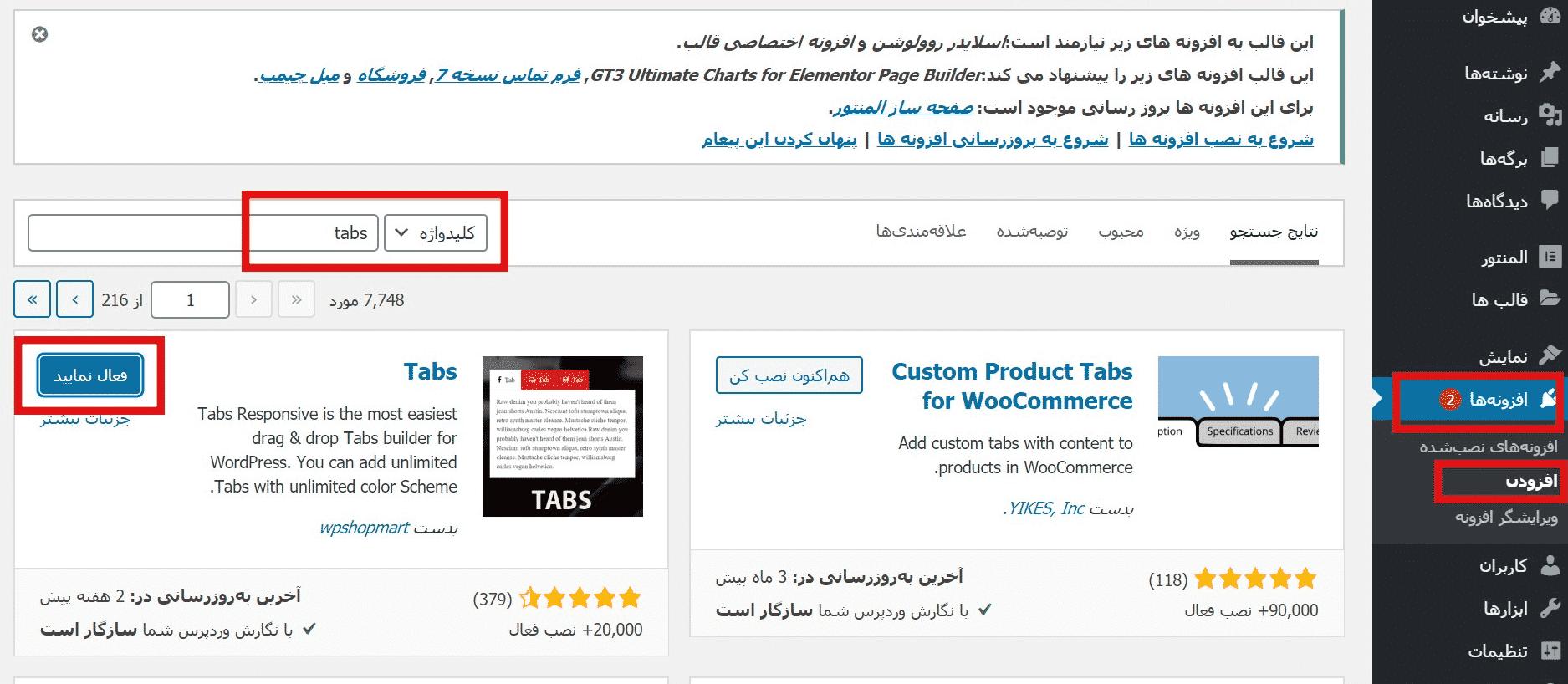 آموزش نصب افزونه Tabs WordPress