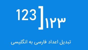 فارسی کردن اعداد در اندروید