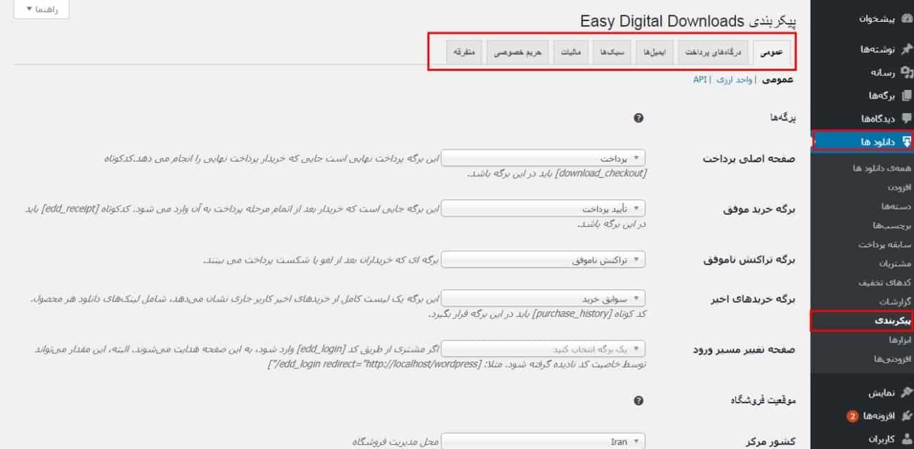 افزونه Easy Digital Downloads