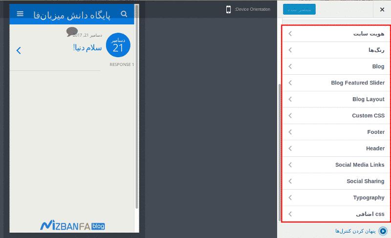 آموزش ساخت نسخه موبایل در وردپرس