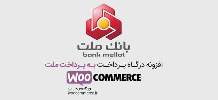 راهاندازی فروشگاه اینترنتی در ووکامرس
