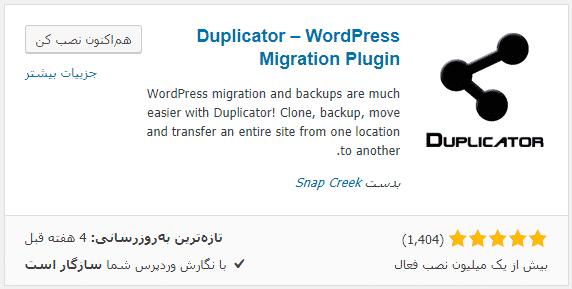 آموزش افزونه Duplicator برای کپی کردن کامل سایت